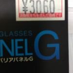 IMG_8242